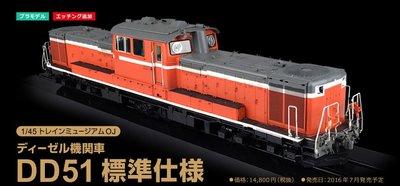 AOSHIMA 1/45 日本柴油引擎火車頭 標準式樣+LED (00999)