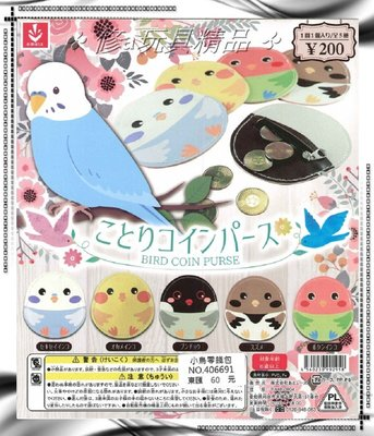 ✤ 修a玩具精品 ✤ ☾日本扭蛋☽ 日本正版 小鳥零錢包 全5款 原價300特價250優惠販售