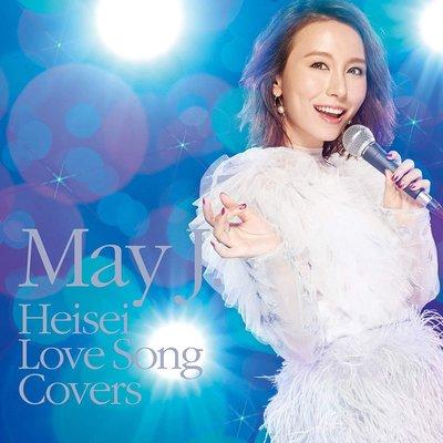 特價預購 May J. Cover supported by DAM 平成暢銷情歌翻唱專輯 (日版通常盤CD)  最新