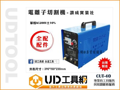 @UD工具網@台灣製造 讚成 CUT-40 電離子切割機 單相AC200V 40型切割機 切割厚度9mm 大全配