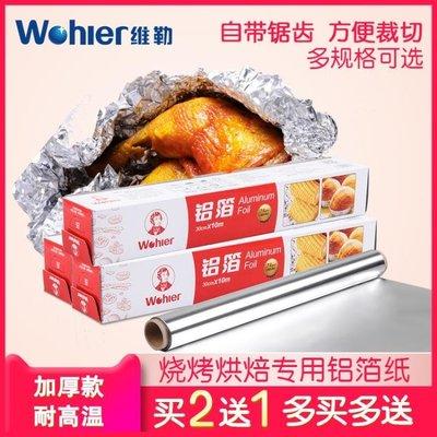 Wohler維勒 燒烤烘焙錫紙 烤箱鋁箔錫紙烤箱專用吸油紙 30米加厚