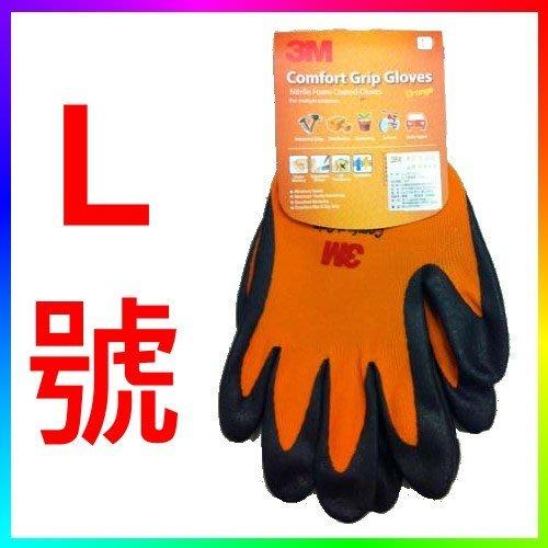 {CF舖}3M舒適型 止滑/耐磨手套-L (3M手套 3M舒適手套 搬運手套 園藝手套 組裝零件 止滑手套 透氣性佳)