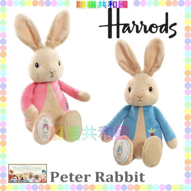 ※龍貓共和國※日本正版《彼得兔Harrods Peter Rabbit 絨毛娃娃 玩偶布偶33公分2選1》結婚新婚賀禮