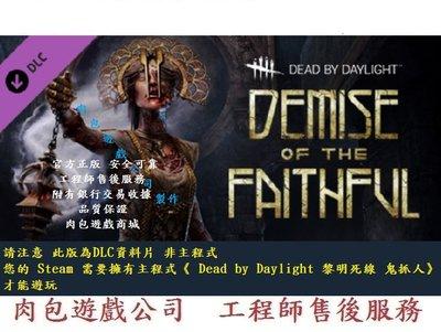 PC版資料片 肉包 黎明死線忠誠消亡 Dead by Daylight - Demise of the Faithful