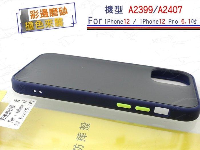 好康優惠 蘋果12 iPhone 12 Mini 5.4吋防摔膚感手機殼 I12 防摔手機殼 保護殼 媲美benks