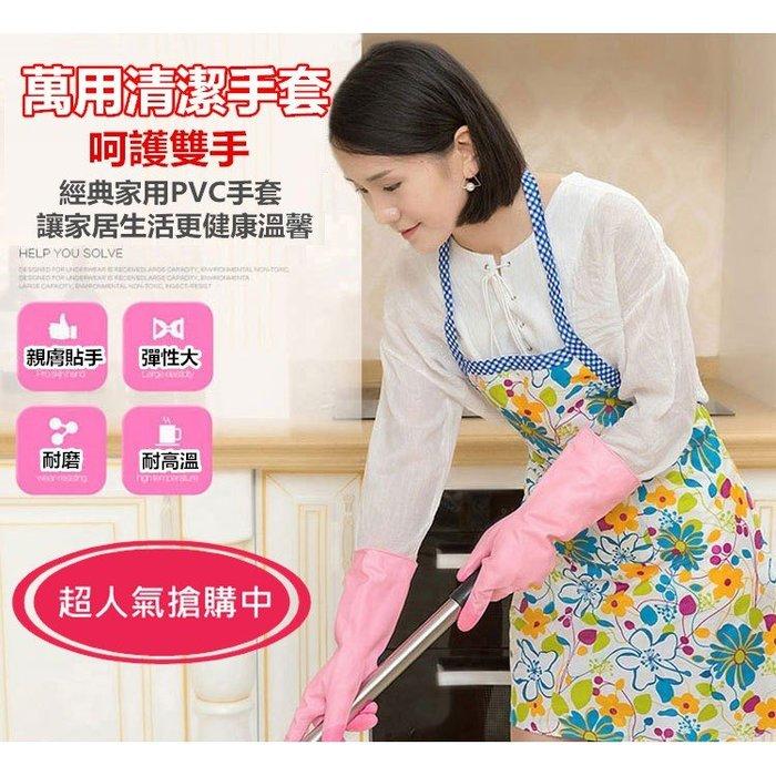 【藍總監】清潔手套 廚房清潔家務乳膠 洗碗 洗衣服 橡膠洗衣 膠皮手套 防水耐用防滑