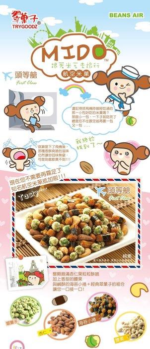 【BOBE便利士】台灣 豆之家(MIDO) 翠果子 航空米果系列 袋裝