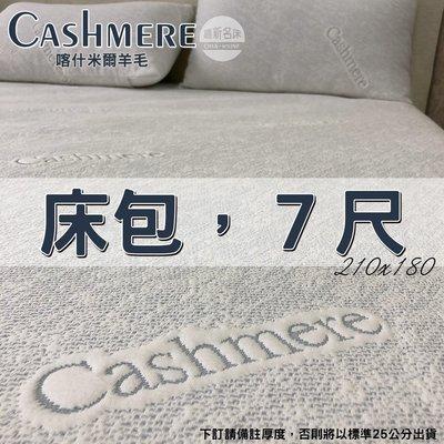 【嘉新床墊】雙人特大7尺【CASHME...