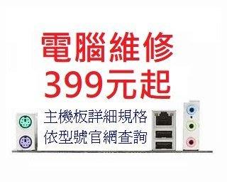 南投[草屯CZ@] DIY零組件店  華擎主機板  N68C-GS  FX  DDR3  電腦維修399元起