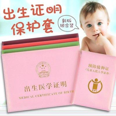 現貨  可開發票出生證明套件新版保護套可愛寶寶疫苗本兒童預防接種證保護套