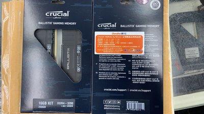『高雄程傑電腦』美光 Micron BALLISTIX DDR4 3200 8G*2 低延遲 E-Die黑色【實體店家】