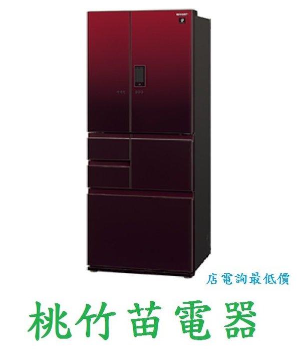 SHARP SJ-GX55ET-R 自動除菌離子變頻觸控對開冰箱551公升 桃竹苗電器 0932101880