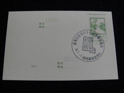 【大三元】明信片系列-台南市郵學會七十六年春季郵展紀念戳-加蓋76.1.31台南癸戳