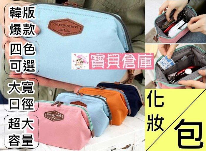 寶貝倉庫~韓版爆款~化妝包~便攜手拿包~隨身旅行包~收納包~洗漱包~寬口徑~大容量~4色可挑