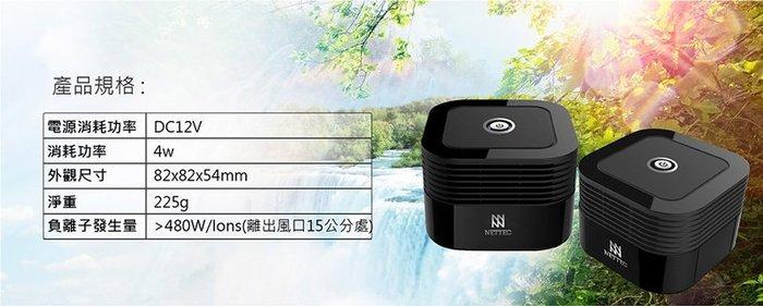 【全新含稅】NETTEC Air Car 車用空氣清淨機(黑) 車載空氣淨化器
