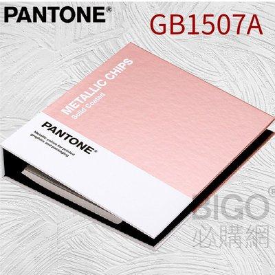【美國原裝】PANTONE GB1507A 金屬色色票本(光面銅版紙) 色票 色卡 光澤水性 特殊塗層 顏色打樣