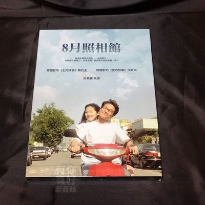 全新韓影《8月照相館》DVD 許秦豪執導 (愛的肢解) 沈銀河 韓石圭(浪漫醫生金師傅)