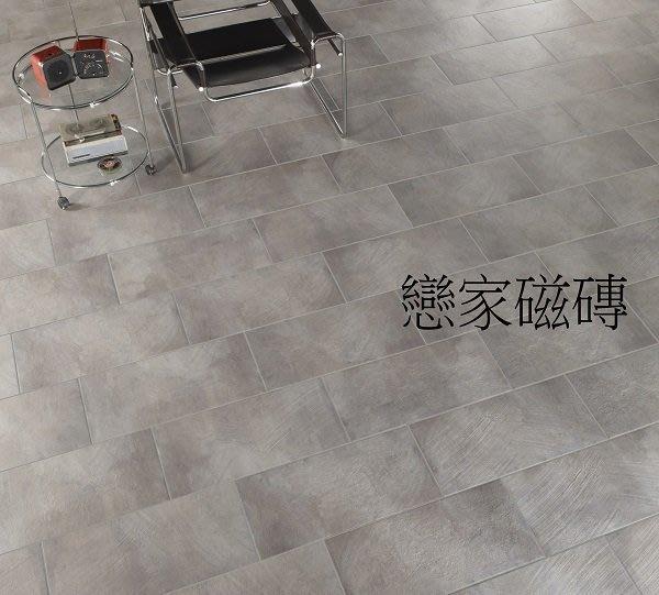 《戀家瓷磚工作室》進口磁磚30.8*61.5CM 歡迎來電洽詢