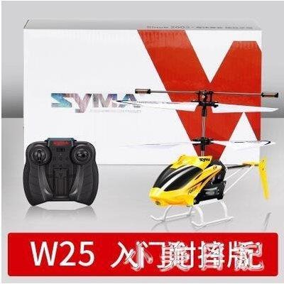 【新品上市】無人機遙控飛機兒童充電搖控直升飛機小學生小型耐摔防撞玩具 aj6950 〔可愛咔〕
