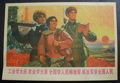 文革宣傳畫海報--64