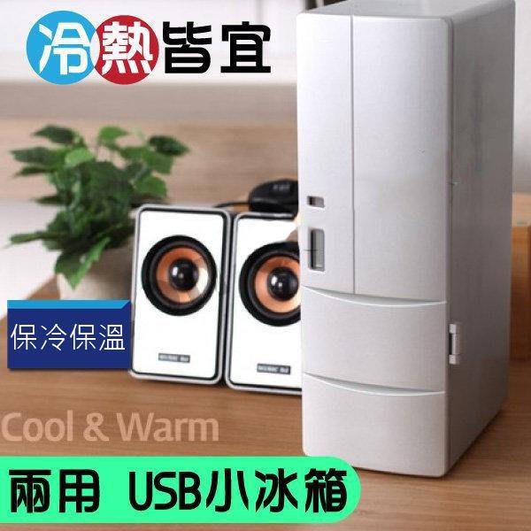 【易控王】保冷保熱 冷熱兩用 USB小冰箱 迷你冰箱 行動小冰箱 mini冰箱 保鮮櫃(80-003)