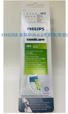 飛利浦 電動牙刷刷頭 HX6068 盒裝中拆出1支販售(散裝)刷頭偏硬 相容HX6061/HX6063/HX6064