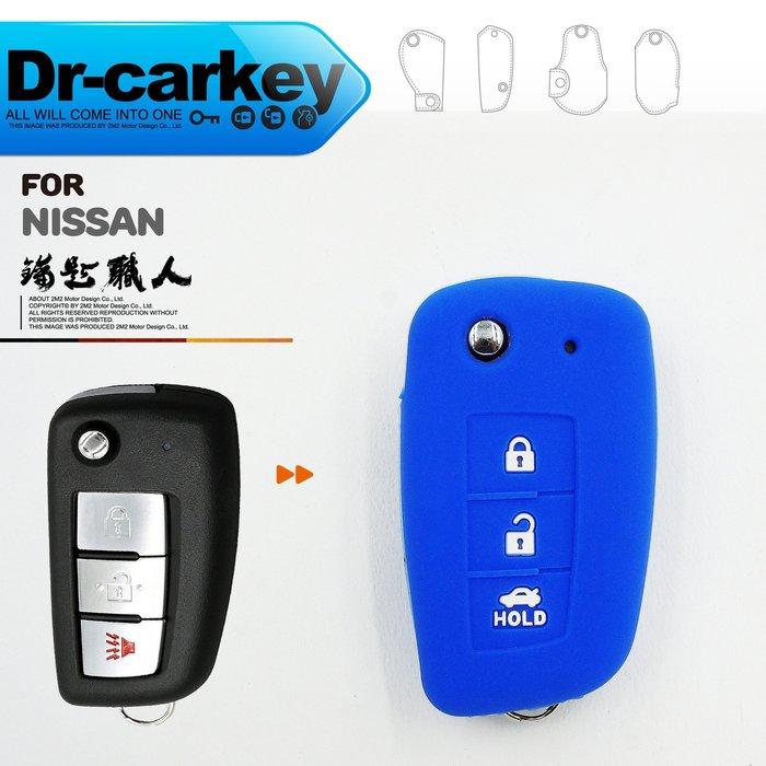 【鑰匙職人】NISSAN X-TRAIL LIVINA MARCH 日產汽車 晶片鑰匙 果凍套 摺疊鑰匙矽膠套