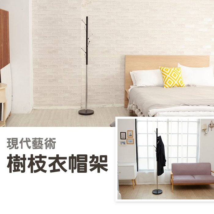 [tidy house]免運 台灣製時尚雙色樹枝衣帽架底盤加重穩固版