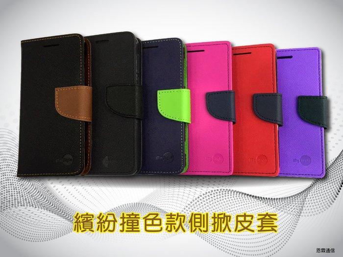 【繽紛撞色款】遠傳 FET Smart 508 S508 5吋 側掀皮套 手機套 書本套 保護套 保護殼
