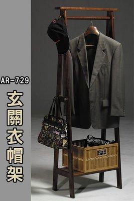 現代*AR-729 實木玄關衣帽架 吊衣架 更衣間 西裝架 置物架 多用型