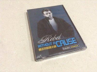 James Dean養子不教誰之過Rebel without a cause全新未拆DVD