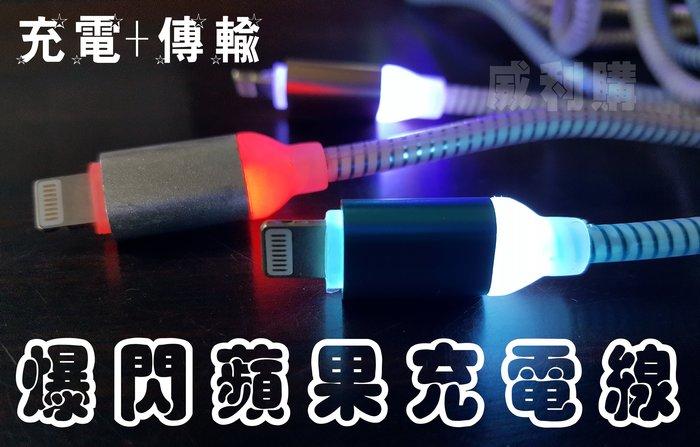 【喬尚拍賣】爆閃蘋果充電線 充電+傳輸 七彩炫光