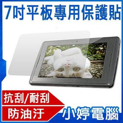 【小婷電腦*平板】全新 7吋平板專用 螢幕 保護貼 保護膜 防刮/防髒污