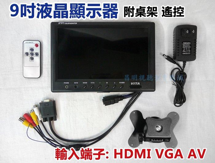 【昌明視聽】液晶顯示器 9吋 TFT LCD 多用途 高畫質 HDMI AV VGA 端子輸入