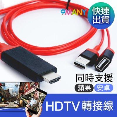 iOS12/安卓 USB雙用 安卓蘋果 HDMI轉接線 iPhone轉HDMI HDTV線 iPhone接電視 MHL線