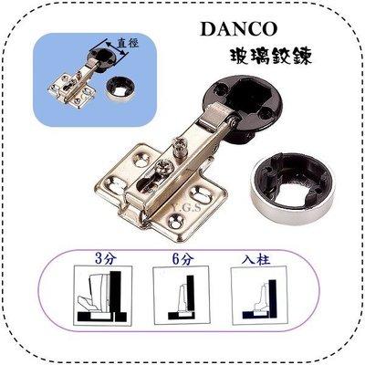 Y.G.S~玻璃五金系列~DANCO玻璃鉸鍊 玻璃丁雙 (2只) (含稅)