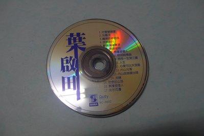 紫色小館78-3--------葉啟田(sc-9602)