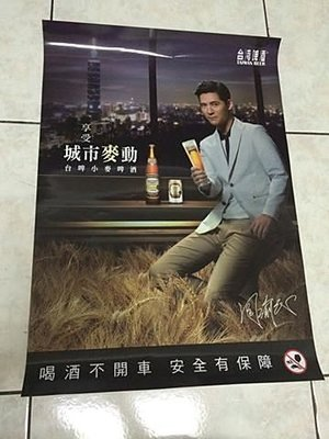周渝民代言2014最新台灣啤酒宣傳海報.僅此3張.全新未張貼.下標就賣