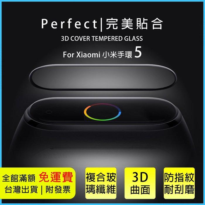 【纖維複合膜】滿版全覆蓋亮面 高清透明不碎邊 適用 小米手環5  3D曲面保護貼 PMMA/PC複合材料 手錶螢幕保護貼