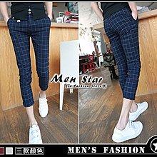 【Men Star】免運費 韓版格紋九分褲 牛仔褲 7分褲 男 女 媲美 g2000 極度乾燥 levis