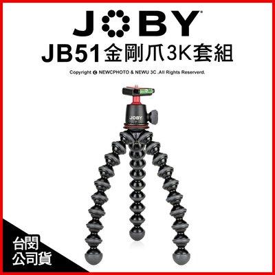 【薪創台中】Joby 金剛爪 3K套組 JB51 承重3KG 章魚腳架 魔術腳架 公司貨