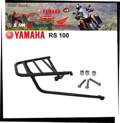 【TL機車雜貨店】YAMAHA RS 100 專用 後架 後鐵架 後箱架 後置物箱架