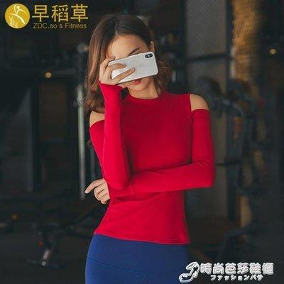 【免運】-網紅健身服女性感露腰漏肩運動上衣長袖 【HOLIDAY】
