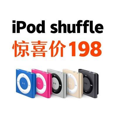 〖起點數碼〗Apple/蘋果 iPod shuffle 4代7系 2G 運動型MP