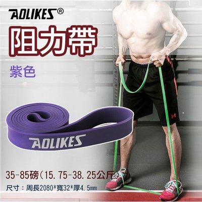 趴兔@Aolikes阻力帶-紫色35-85磅 高彈力乳膠阻力帶 健身運動 彈性好 韌性佳 結實耐用 抗撕裂 方便攜帶