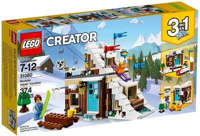 Lego Creator 31080 Modular Winter Vacation - 全新 (注意內文/交收地點及時間)