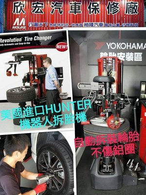 高雄欣宏 高雄拆胎機 更換輪胎 輪胎更換 代工更換輪胎各規格/尺寸 不傷鋁圈百萬魔術輪胎拆胎機