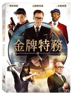 合友唱片  金牌特務 KINGSMAN : THE SECRET SERVICE 山謬傑克森   DVD 面交 自取