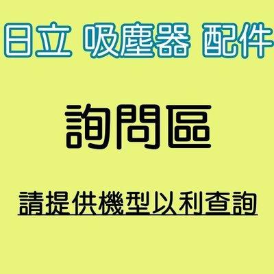 【原廠公司貨】HITACHI日立吸 塵器專用集塵袋/吸頭/軟管/硬管 配件詢問區【德泰電器】