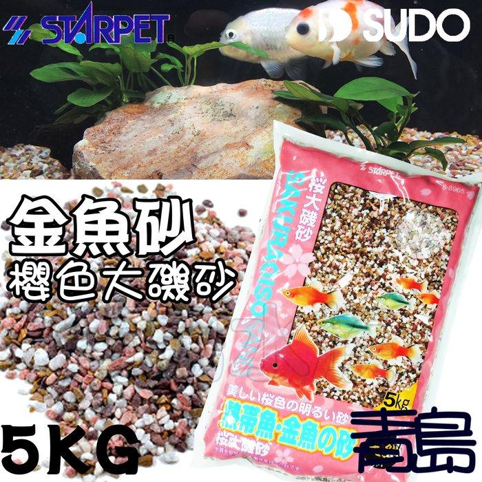 PN。。。青島水族。。。S-8965日本SUDO-金魚砂 櫻花大磯砂 熱帶魚 天然砂礫  造景底沙 水草==5KG